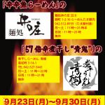 イベントポスター制作(煮干しらーめん青樹様・立川)