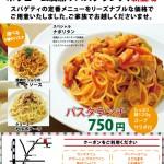 チラシ制作(イタリアン食堂ボーノ・ミイナ様・立川)
