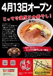 1404青樹昭島オープンチラシ2
