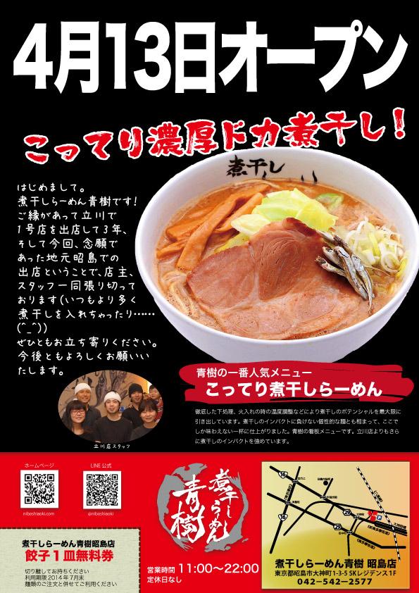 新規出店(煮干しらーめん青樹昭島店・昭島市)