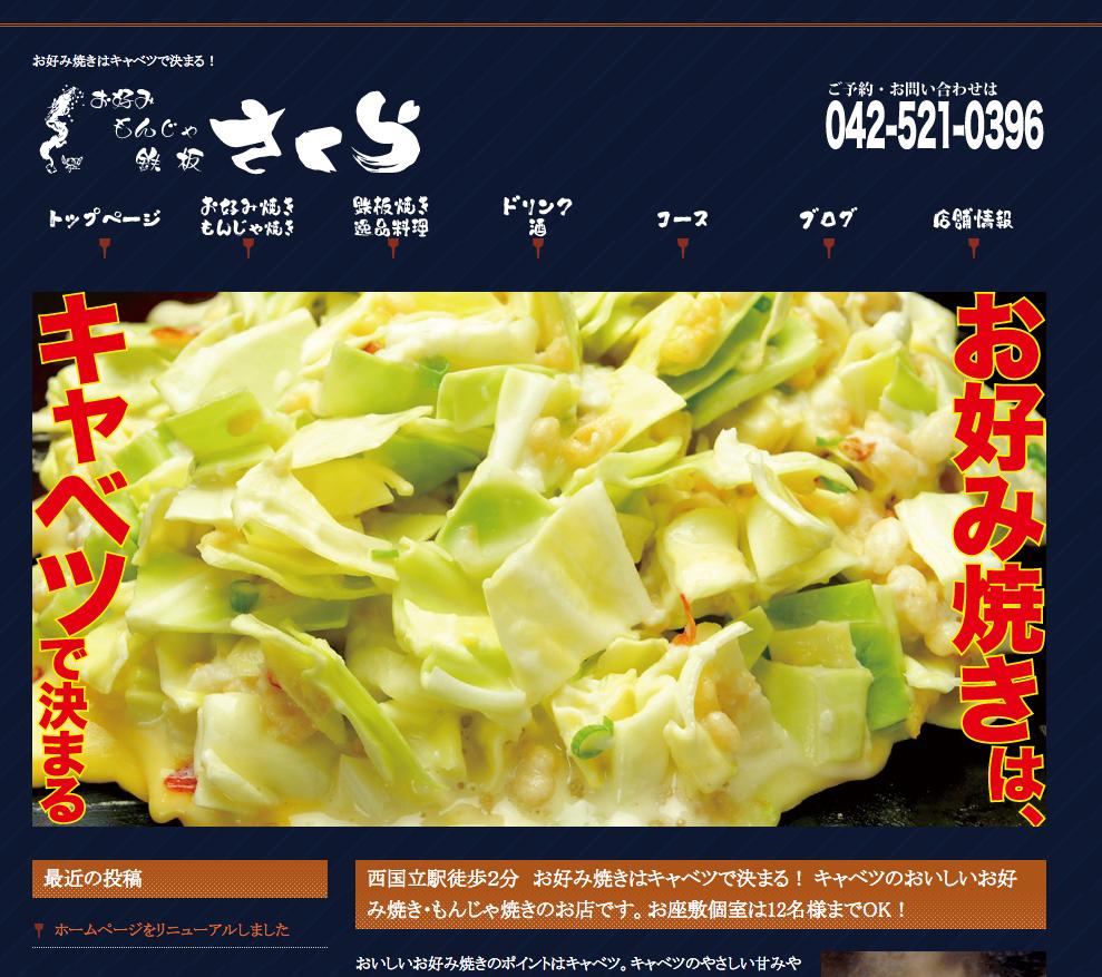 ホームページ制作(お好み焼き店さくら様・立川)