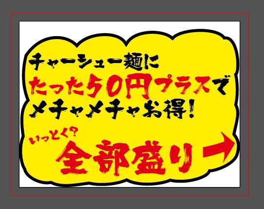 券売機用POPの制作(ラーメン店、立川)