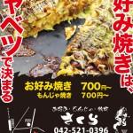 A型看板用ポスター制作(お好み焼き店・立川)
