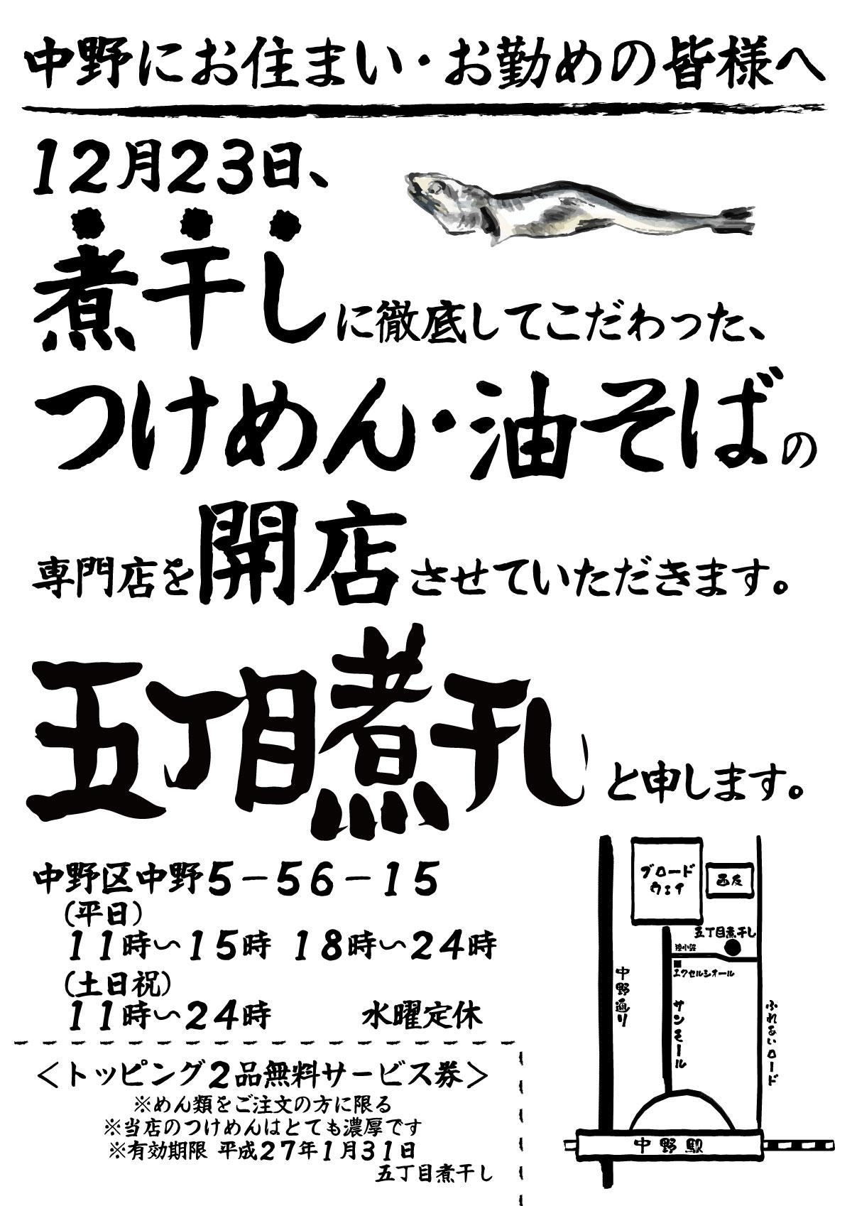新規出店に伴う販促プロデュース(ラーメン店、中野『五丁目煮干し』)