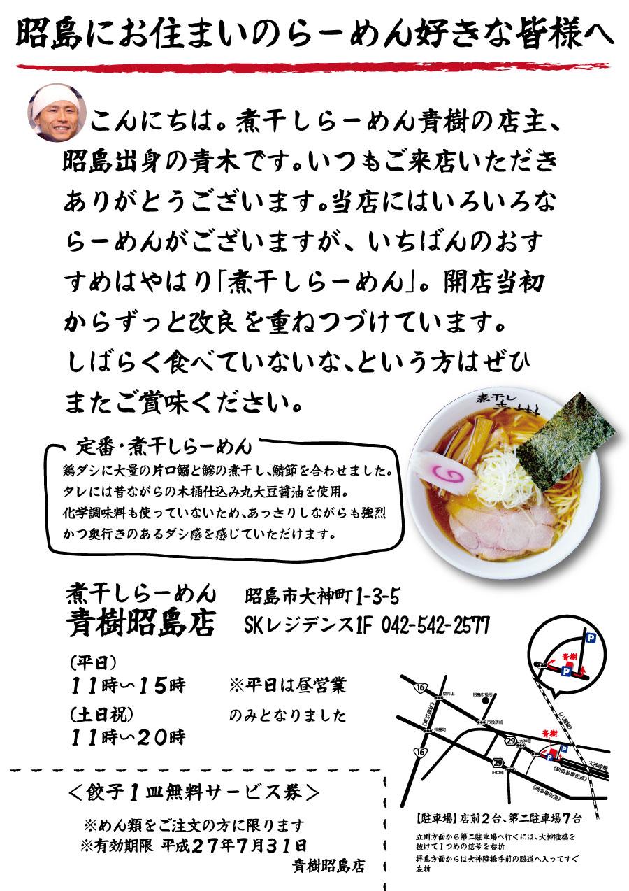 ポスティング用チラシの制作(ラーメン店・昭島)