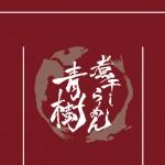 のれんの制作(ラーメン店・立川)