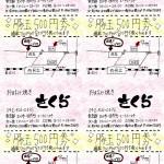 手書き風ビラの制作(お好み焼き店・西国立)