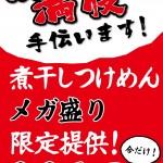 サイドメニューのPOP制作(ラーメン店・中野)