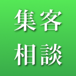 人材育成の方針についてコンサルティング(立川・飲食店)