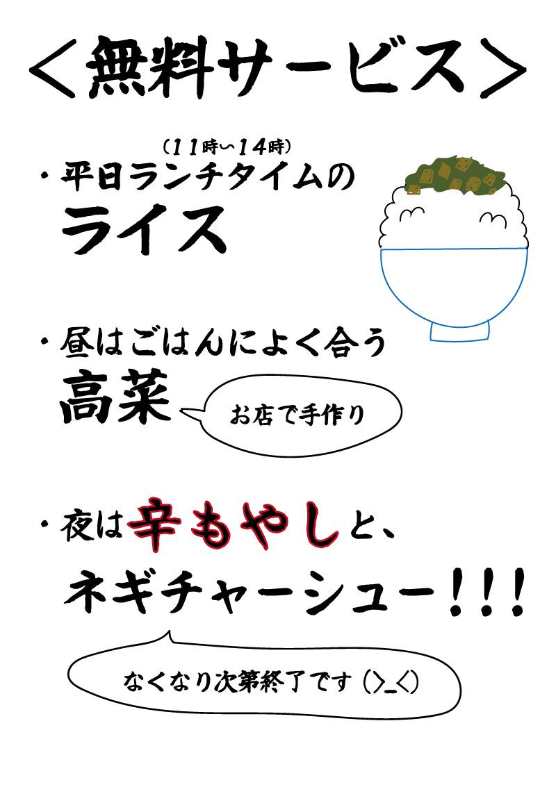 店頭用大型POPのデザイン(飲食店・立川)