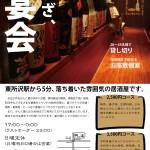 法人営業用のチラシデザイン(飲食店・所沢)