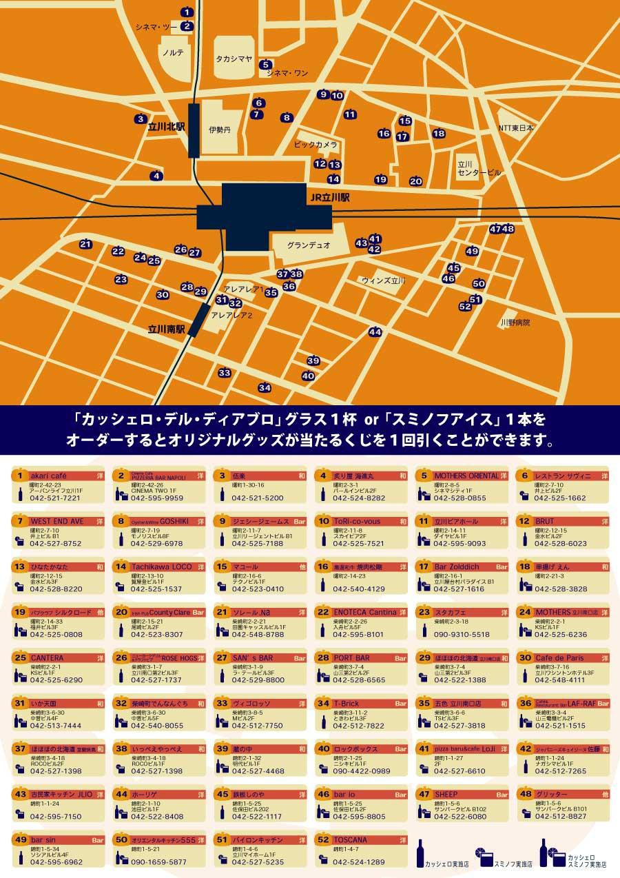 立川ハロウィンフェスタ2015A4チラシ2