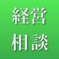 経営全般のコンサルティング(飲食店・立川)