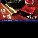 店頭用パネルデザイン(飲食店・所沢)