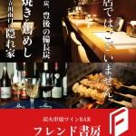 店頭掲示用パネル制作(飲食店・立川)