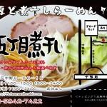 駅前配布用のビラ制作(飲食店・中野)