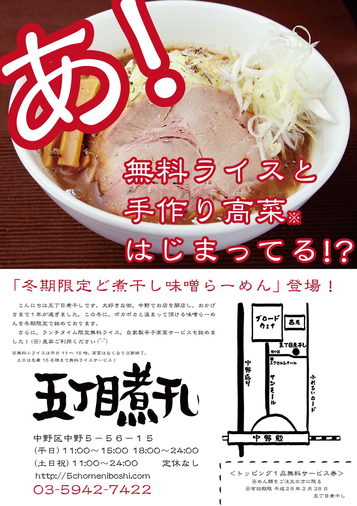 近隣配布用のチラシ制作(飲食店・中野)