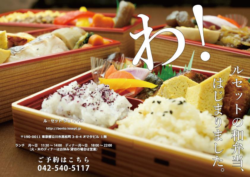 弁当パンフレットの制作(飲食店・立川)