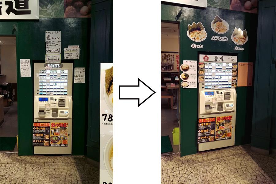 集合施設内の券売機周りPOP制作(飲食店・立川)