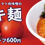 イベント店舗用看板デザイン(飲食店・立川)
