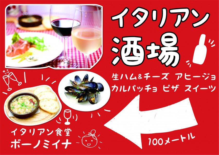 遠隔設置用の看板を制作(飲食店・立川)