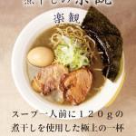 店頭用のポスター・パネルデザイン(飲食店・立川)