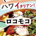 店頭用のパネルデザイン(飲食店・立川)