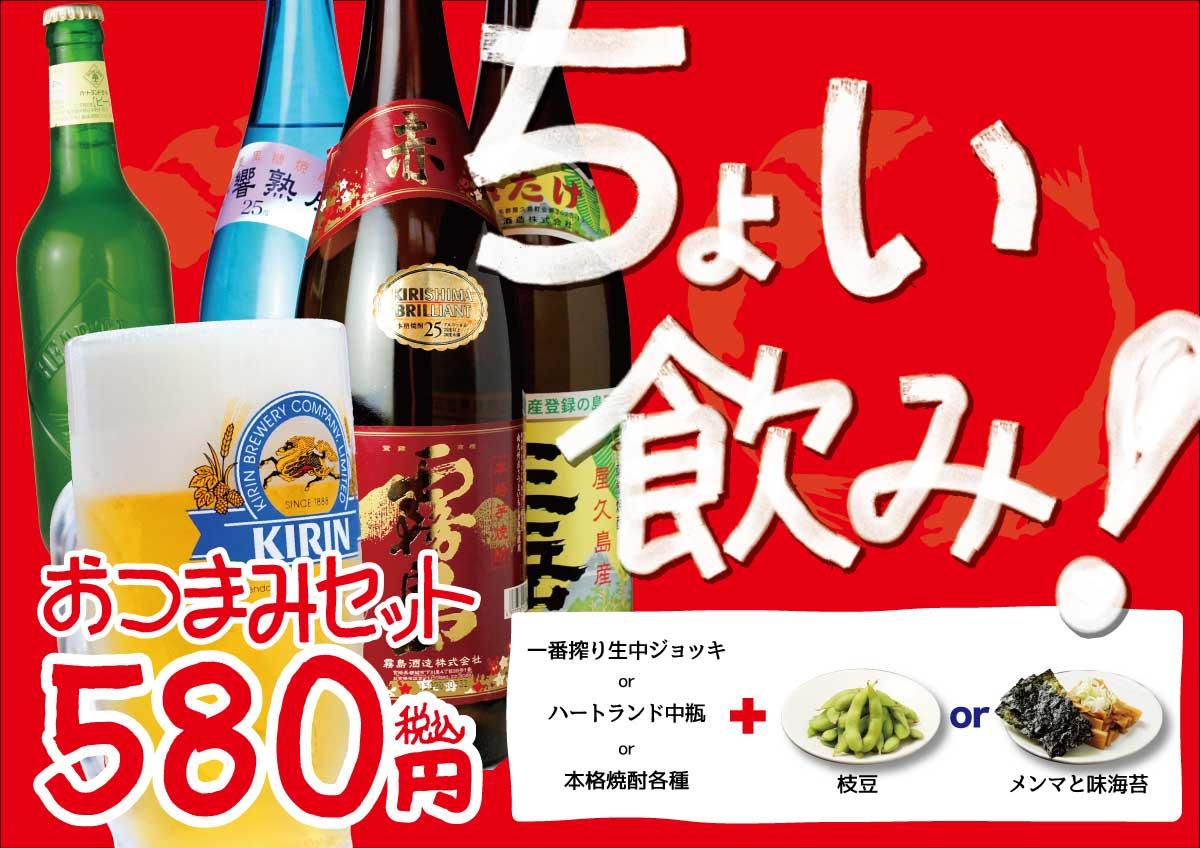 店舗入口用POP制作(飲食店・立川)