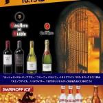 ハロウィンイベントポスターおよびフライヤーデザイン(立川市周辺の飲食店向け)