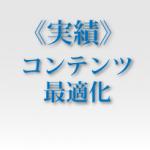 ぐるなびのコンテンツ最適化(飲食店・立川)