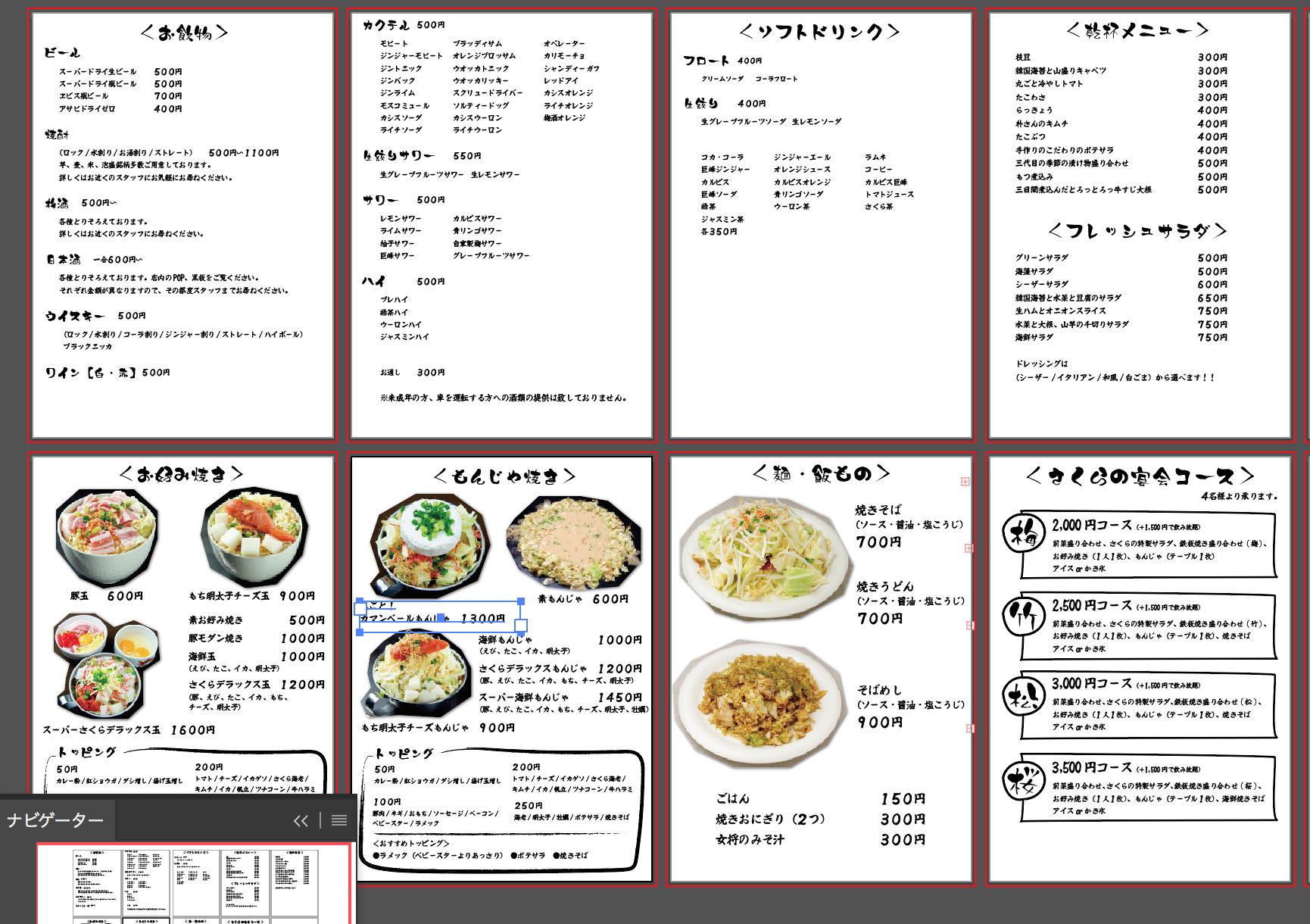 飲食店のメニューブック更新(飲食店・立川)