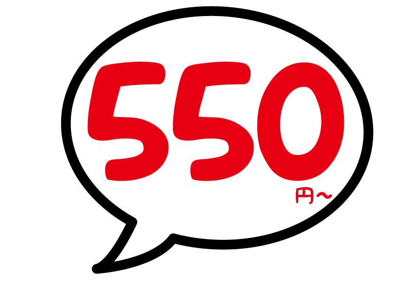 550%e5%86%86pop