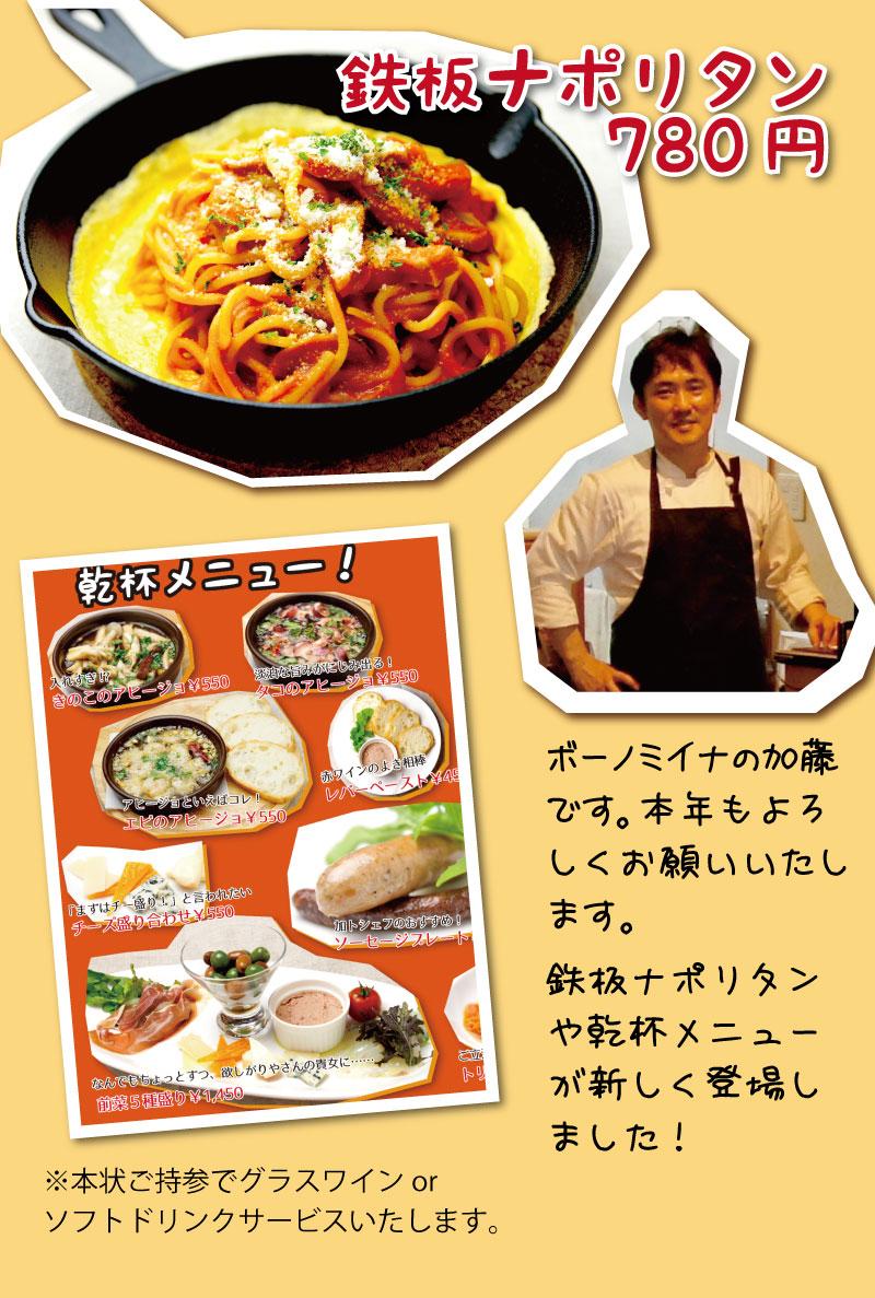 年始あいさつ用のハガキデザイン(飲食店・立川)