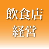 """""""店主は喰わねど高楊枝""""のすすめ"""