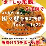 イベント告知用のポスターデザイン(飲食店・立川)