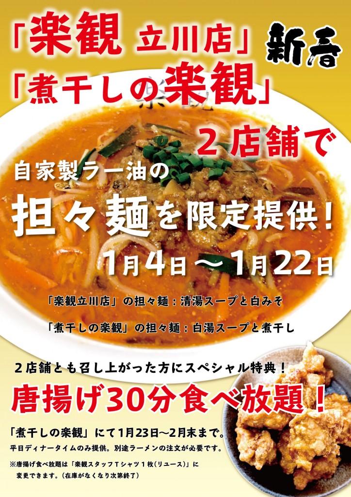 限定担々麺ポスターB2_ol