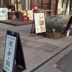 飲食店の店頭サイン一式制作(飲食店・立川)