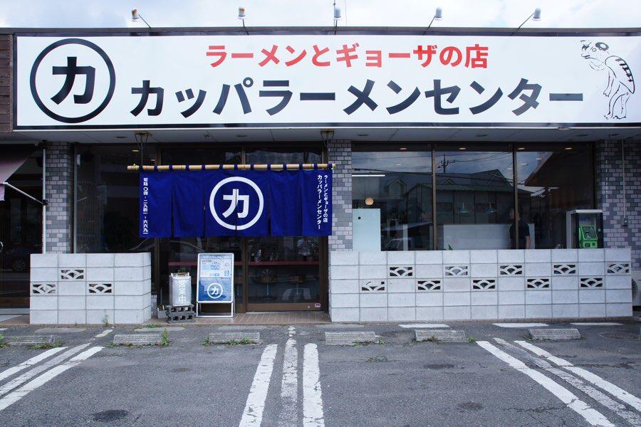 パラペット看板のデザインおよびデータデジタル化(ラーメン店・所沢)